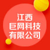 江西巨网科技有限公司