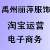 禹州市麗萍服飾有限公司