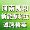 河南禹和新能源科技有限公司