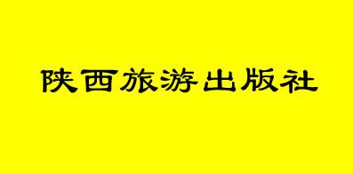 陕西旅游出版社有限责任公司