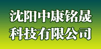 沈阳中康铭晟科技有限公司