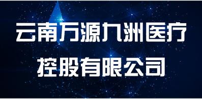 云南萬源九洲醫療控股有限公司