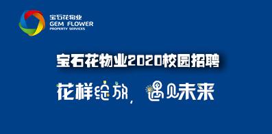 宝石花物业管理有限公司