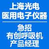 上海光電醫用電子儀器有限公司