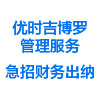 優時吉博羅管理服務(上海)有限公司