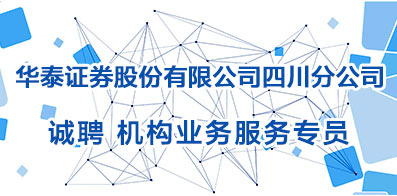 华泰证券股份有限公司四川分公司