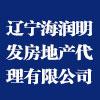 辽宁海润明发房地产代理有限公司