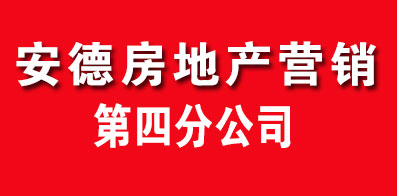 郑州安德房地产营销策划有限公司第四分公司
