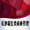 长沙新红奕商业管理有限公司