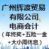 广州辉渡贸易有限公司