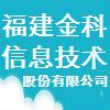 福建金科信息技术股份有限公司