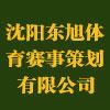 沈阳东旭体育赛事策划有限公司