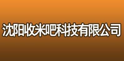 沈阳收米吧科技有限公司