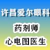 许昌爱尔眼科医院有限公司