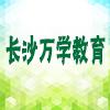 长沙万学教育科技有限公司