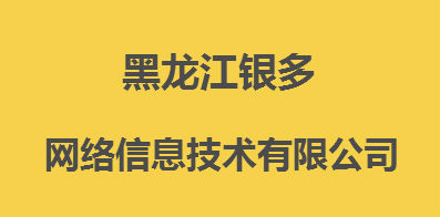 黑龙江银多网络信息技术有限公司