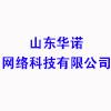 山东华诺网络科技有限公司
