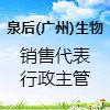 泉后(广州)生物科技有限公司