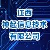江西神起信息技術有限公司