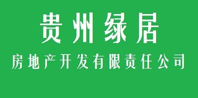 贵州绿居房地产开发有限责任公司