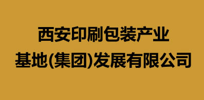 西安印刷包裝產業基地(集團)發展有限公司