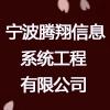 寧波騰翔信息系統工程有限公司