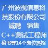 广州波视信息科技股份有限公司