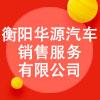 衡阳华源汽车销售服务有限公司