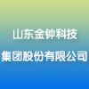 山東金鐘科技集團股份有限公司