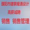 濮陽市建聯暖通設計有限公司