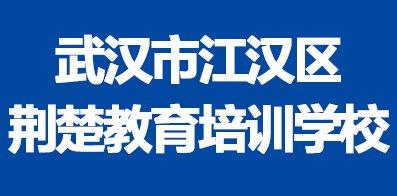 武漢市江漢區荊楚教育培訓學校