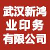 武漢新鴻業印務有限公司