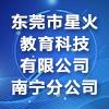 东莞市星火教育科技有限公司南宁分公司