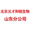 北京義才和銳生物技術有限公司山東分公司