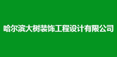 哈尔滨大树装饰工程设计有限公司
