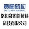 洛陽賽圖新材料科技有限公司