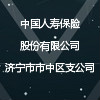 中國人壽保險股份有限公司濟寧市市中區支公司