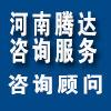 河南騰達咨詢服務有限公司