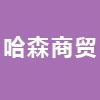 哈森珍興商貿(上海)有限公司