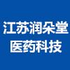 江蘇潤朵堂醫藥科技有限公司