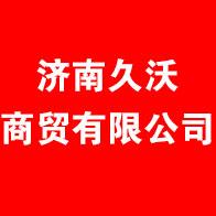 濟南久沃商貿有限公司