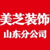 深圳市美芝裝飾設計工程股份有限公司山東分公司