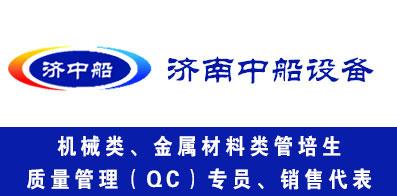 濟南中船設備有限公司