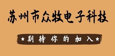 蘇州市眾牧電子科技有限公司