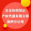 北京輕創知識產權代理有限公司揚州分公司