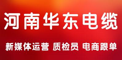 河南華東電纜股份有限公司