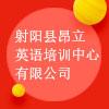 射陽縣昂立英語培訓中心有限公司