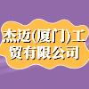 杰邁(廈門)工貿有限公司