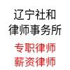 遼寧社和律師事務所