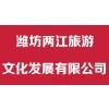 濰坊兩江旅游文化發展有限公司